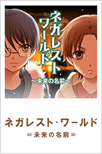 ネガレストワールド〜未来の名前〜を無料で読む