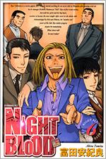 NIGHT BLOODを無料で読む