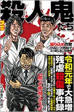まんが日本の殺人鬼たちを無料で読む