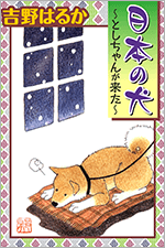 日本の犬~としちゃんが来た~を無料で読む
