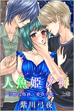 人魚姫ノ褥~淫靡な傷跡・愛欲の檻~【フルカラー】を無料で読む