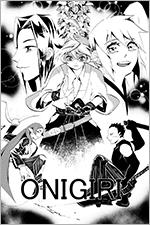 ONIGIRIを無料で読む