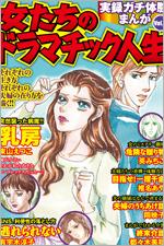 実録ガチ体験まんが 女たちのドラマチック人生 Vol.11を無料で読む