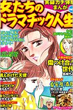 実録ガチ体験まんが 女たちのドラマチック人生Vol.14を無料で読む