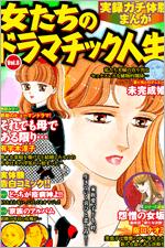 実録ガチ体験まんが 女たちのドラマチック人生 Vol.8を無料で読む