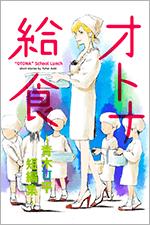 オトナ給食~青木U平短編集~を無料で読む