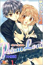 Prism Love【分冊版】を無料で読む