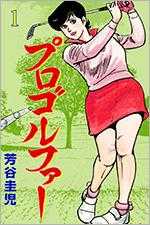 プロゴルファーを無料で読む