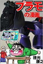 プラモの漫画を無料で読む