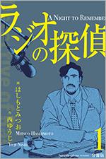 ラジオの探偵【分冊版】を無料で読む