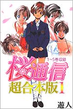 桜通信 超合本版を無料で読む