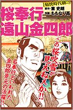 桜奉行 遠山金四郎を無料で読む