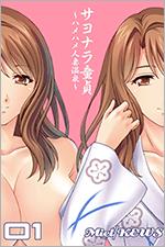 サヨナラ童貞~ハメハメ人妻温泉~を無料で読む