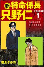 新・特命係長 只野仁 デラックス版を無料で読む