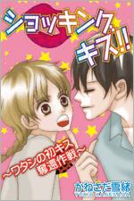 ショッキング キス!!~ワタシの初キス奪還作戦~を無料で読む