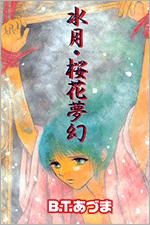 水月・桜花夢幻を無料で読む
