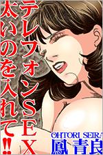 テレフォンSEX 太いのを入れて!!を無料で読む