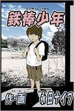 鉄棒少年を無料で読む