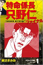特命係長 只野仁ファイナル デラックス版を無料で読む