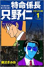 特命係長 只野仁 デラックス版を無料で読む
