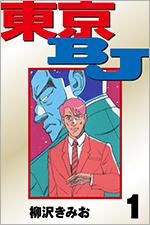 東京BJを無料で読む