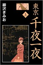東京千夜一夜を無料で読む