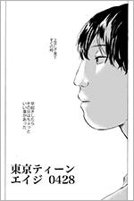 東京ティーンエイジ0428を無料で読む