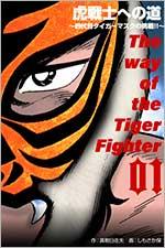 虎戦士への道~四代目タイガーマスクの挑戦!!~を無料で読む