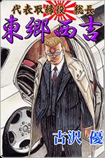 代表取締役総長 東郷西吉を無料で読む