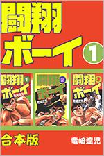 闘翔ボーイ【合本版】を無料で読む