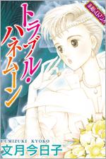 【素敵なロマンス】トラブル・ハネムーンを無料で読む