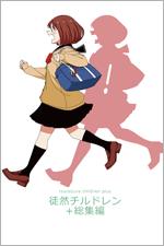 徒然チルドレン+総集編を無料で読む
