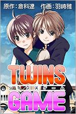 TWINS GAMEを無料で読む