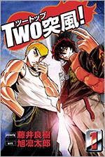 TWO突風!を無料で読む