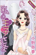 【素敵なロマンスコミック】私の玉子さまを無料で読む