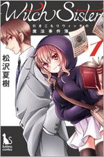 Witch Sister【分冊版】を無料で読む