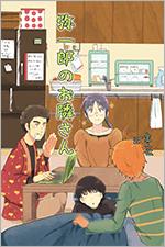 弥一郎のお隣さんを無料で読む