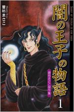 闇の王子の物語 曽祢まさこ傑作集を無料で読む