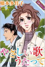 【素敵なロマンスコミック】やさしい歌うたってを無料で読む