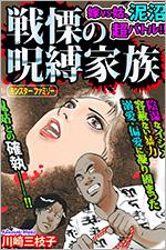 嫁vs姑、泥沼超バトル!! 戦慄の呪縛家族(モンスターファミリー)を無料で読む