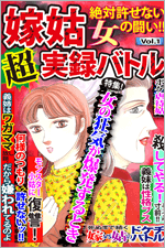 嫁姑超実録バトル Vol.1 絶対許せない女の闘い!!を無料で読む