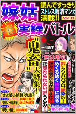 嫁姑超実録バトル Vol.11 鬼畜・大特集!を無料で読む
