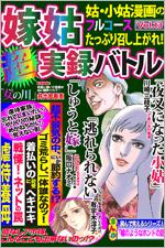 嫁姑超実録バトル Vol.13 姑・小姑漫画のフルコースたっぷり召し上がれ!!を無料で読む