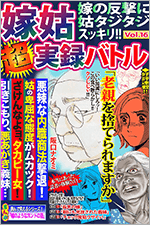 嫁姑超実録バトル Vol.16 嫁の反撃に姑タジタジスッキリ!!を無料で読む