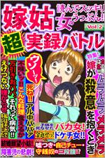 嫁姑超実録バトル Vol.2 読んでスッキリ女のうっぷん!!を無料で読む