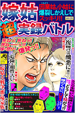 嫁姑超実録バトル Vol.28 因業姑、小姑に爆裂しかえしでスッキリ!!を無料で読む