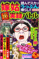 嫁姑超実録バトル Vol.6 殺意&ミステリー&心霊恐怖&エロスを無料で読む