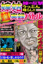 嫁姑超実録バトル Vol.8 嫁の反撃うっぷん晴らし!!を無料で読む