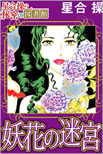 【星合 操の秘密の図書館】妖花の迷宮を無料で読む