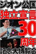 ジオン公国独立宣言30周年記念大博覧会を無料で読む
